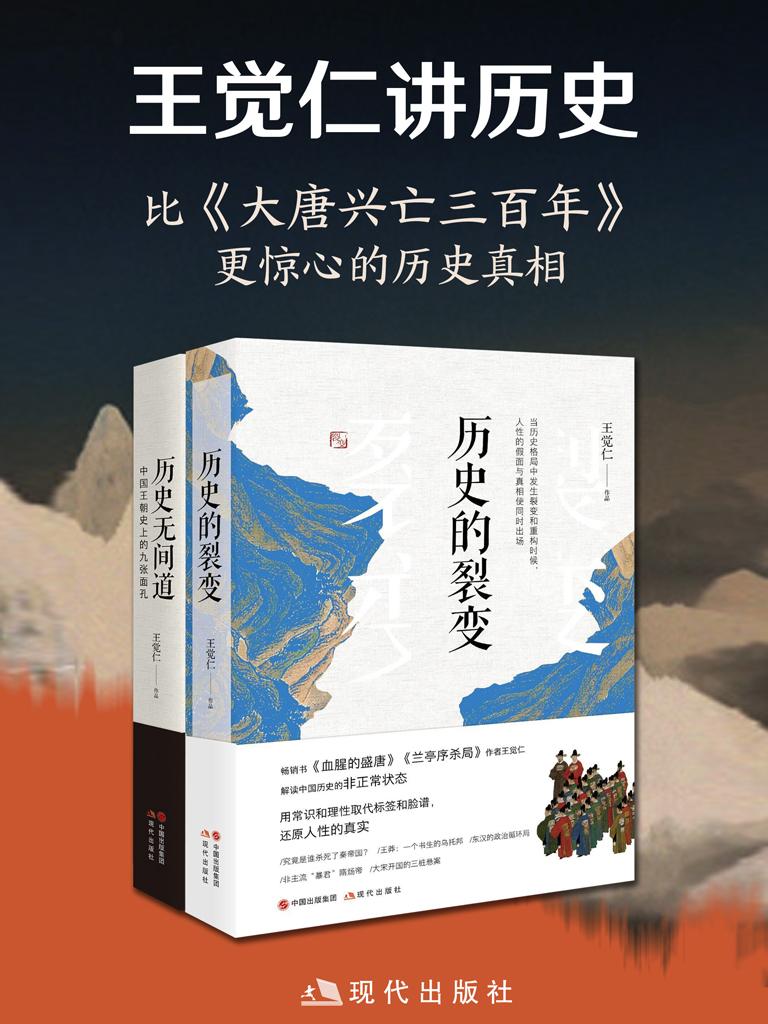 王觉仁讲历史(共二册)