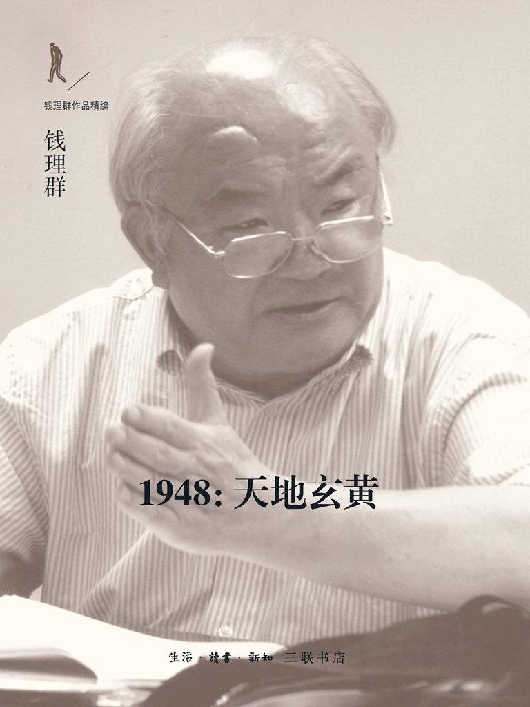1948:天地玄黃(錢理群作品精編)