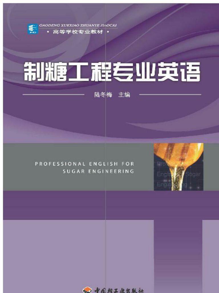 高等学校专业教材·制糖工程专业英语
