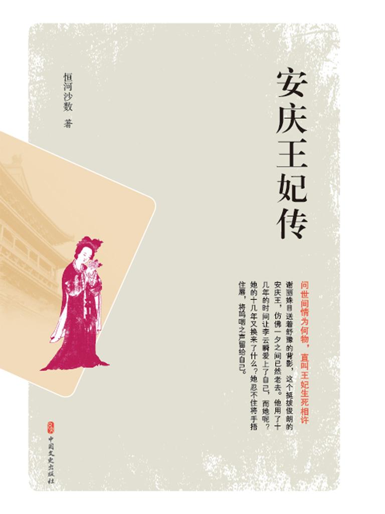 安庆王妃传