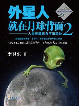 外星人就在月球背面 2:人类灵魂来自宇宙深处