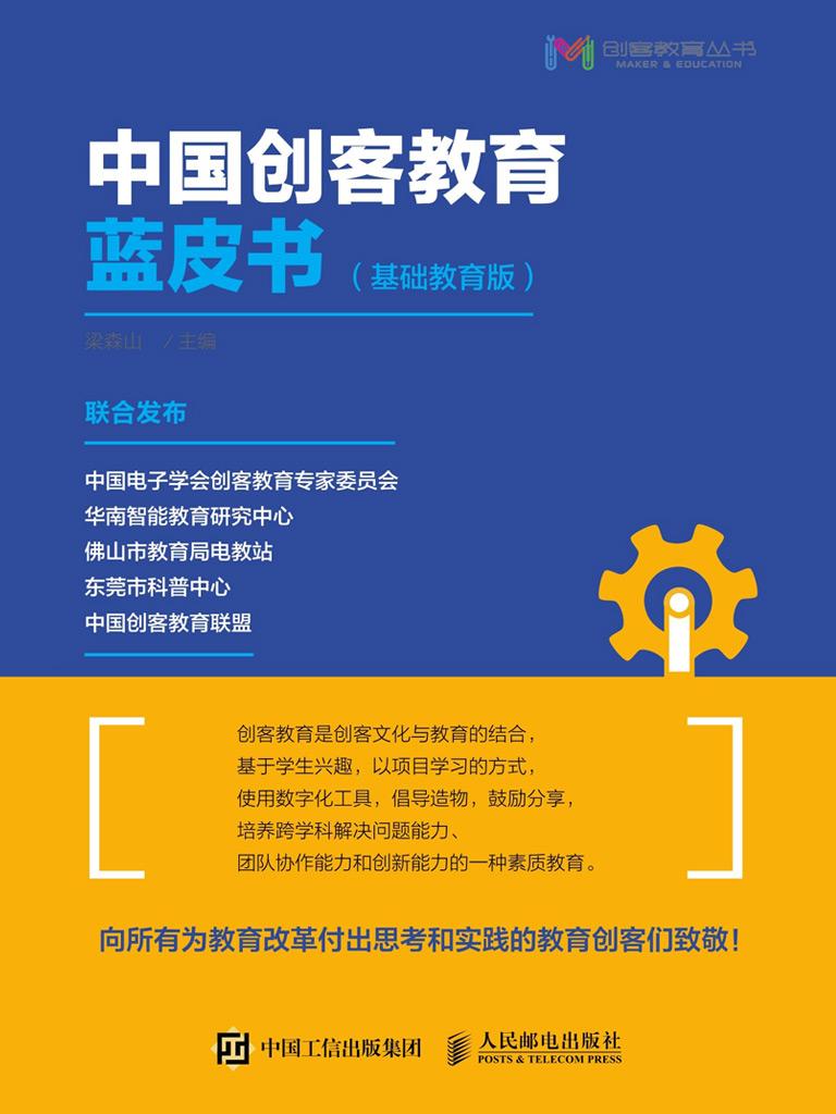 中国创客教育蓝皮书(基础教育版 创客教育丛书)