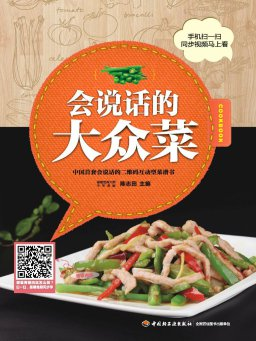 二维码互动型菜谱丛书:会说话的大众菜