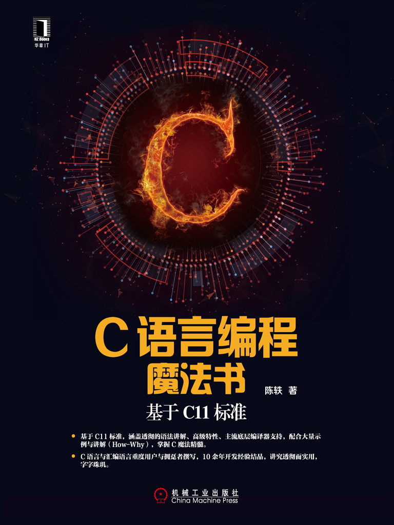 C语言编程魔法书:基于C11标准