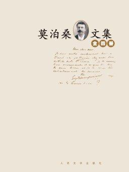 莫泊桑文集(全四册)
