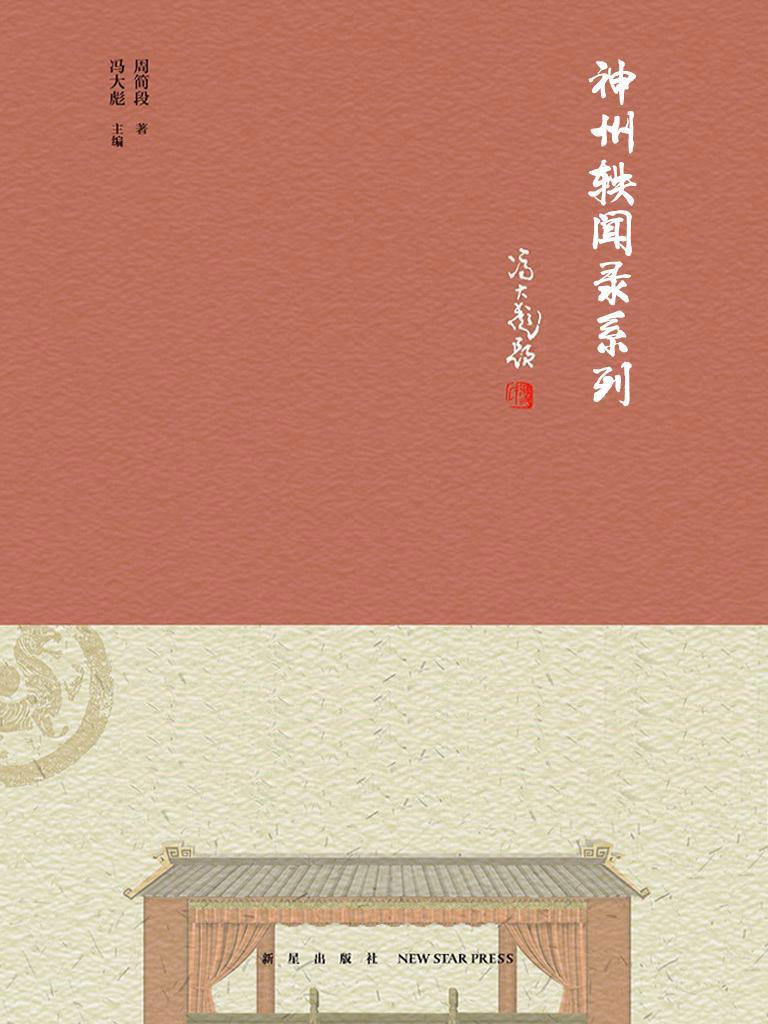 神州轶闻录系列(共10册)