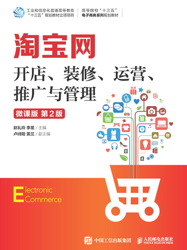 淘宝网开店、装修、运营、推广与管理(微课版 第2版)