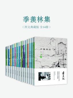 季羡林集(图文典藏版 全14册)