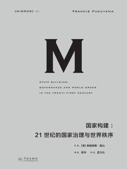 国家构建:21世纪的国家治理与世界秩序(理想国译丛 21)