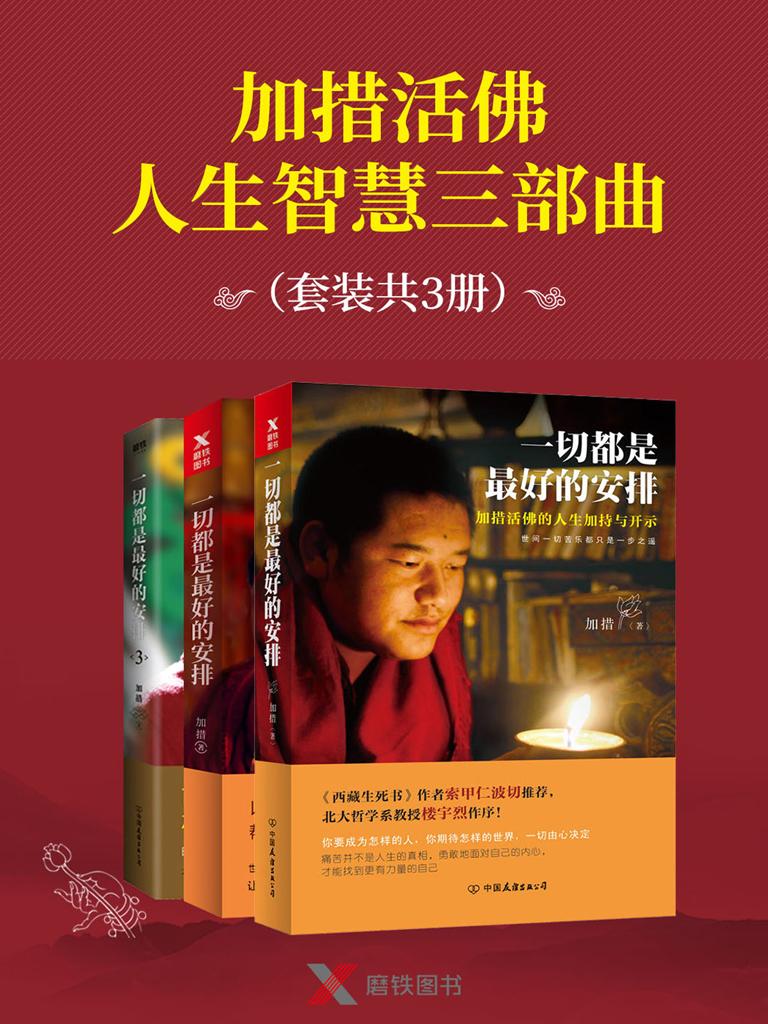 加措活佛人生智慧三部曲(共三册)