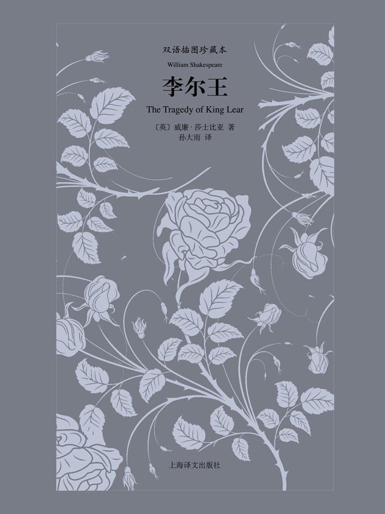李尔王(双语插图珍藏本 莎士比亚四大悲剧)