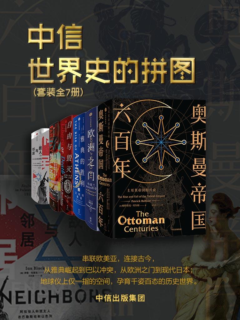 世界史的拼图(全七册)