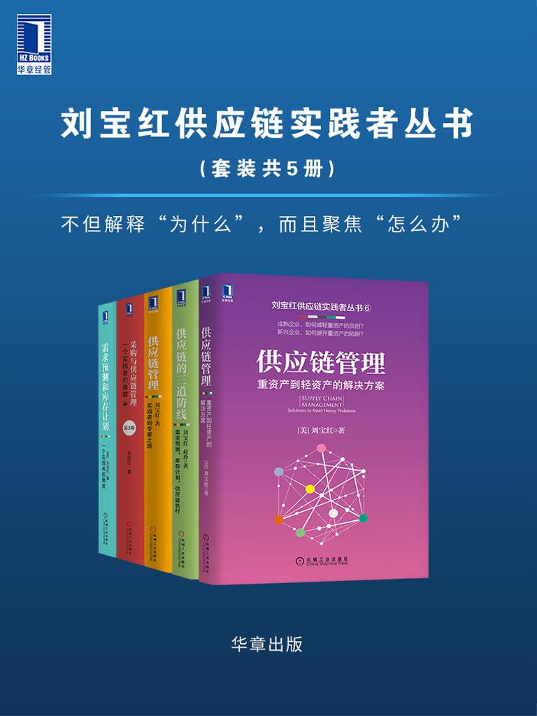 刘宝红供应链实践者丛书(套装共5册)