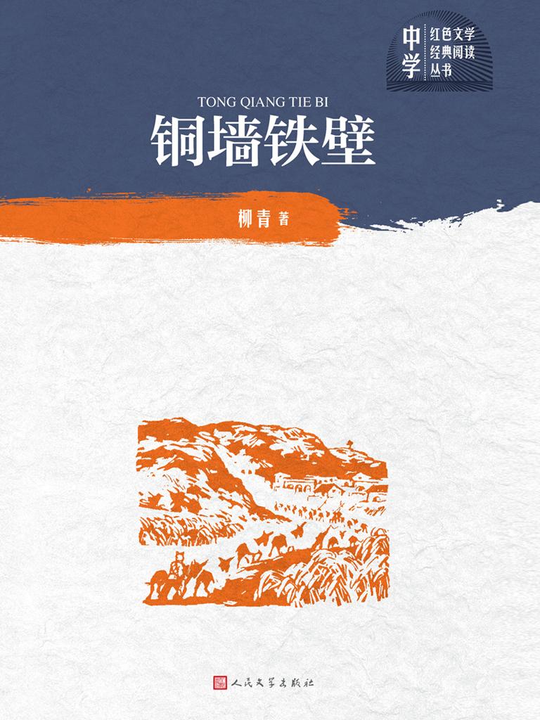 铜墙铁壁(中学红色文学经典阅读丛书)