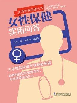 女性保健实用问答