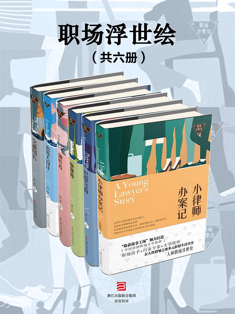 职场浮世绘(共六册)
