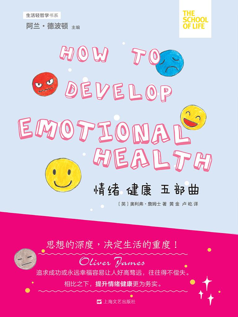 情绪健康五部曲(『生活轻哲学』书系)