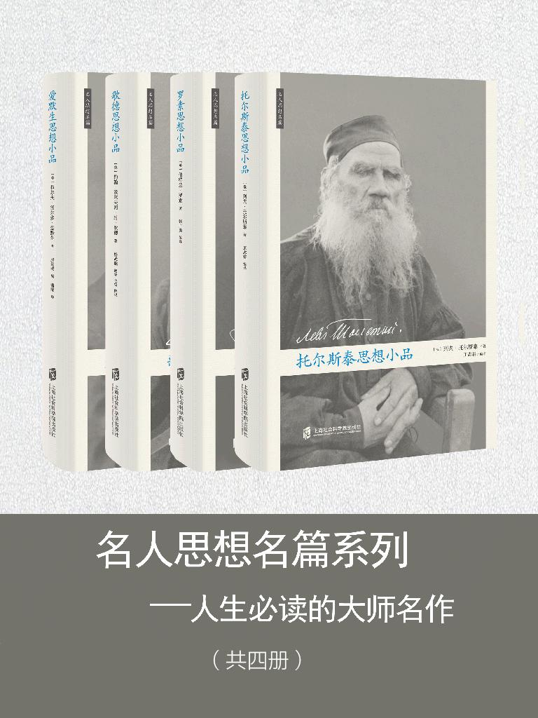 名人思想名篇:人生必读的大师名作系列(共四册)