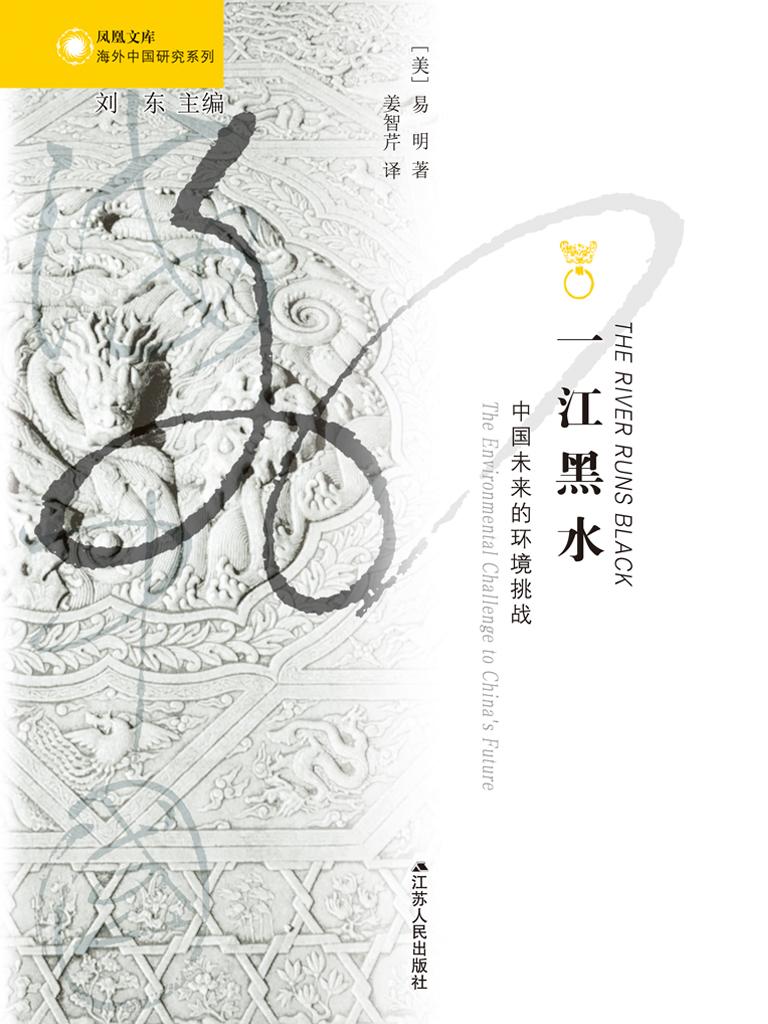一江黑水:中国未来的环境挑战