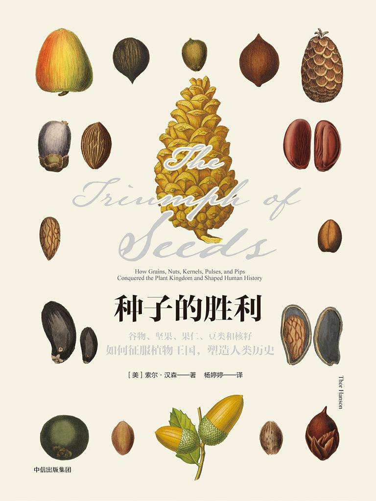 种子的胜利:谷物、坚果、果仁、豆类和核籽如何征服植物王国,塑造人类历史