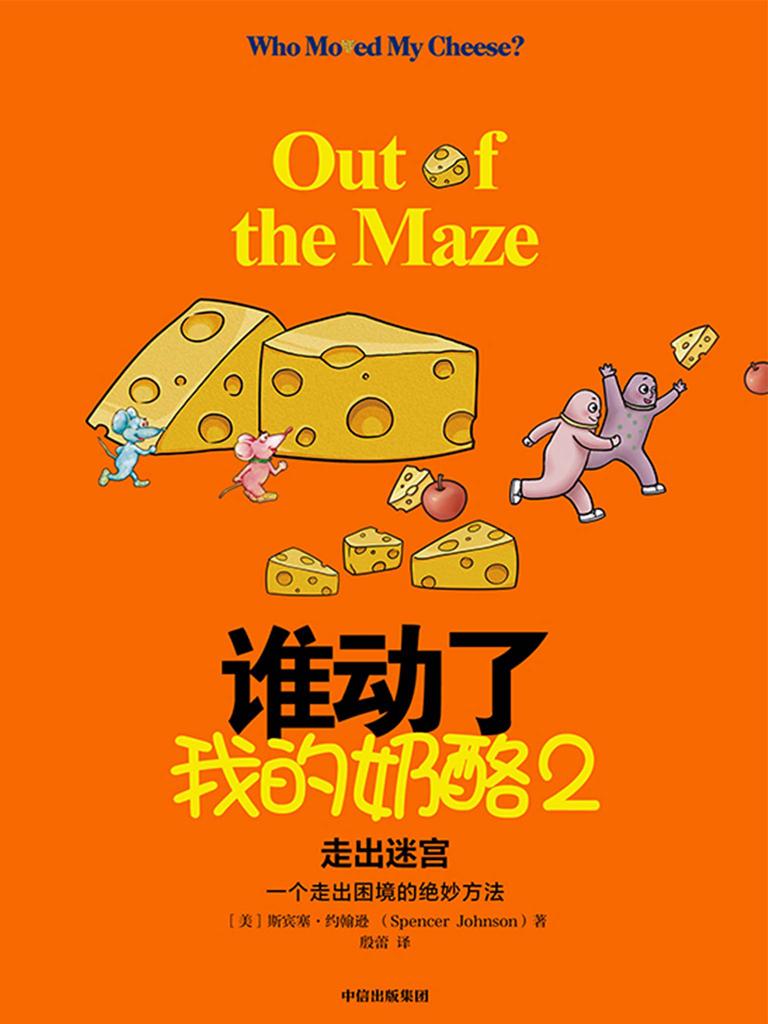 谁动了我的奶酪 2:走出迷宫