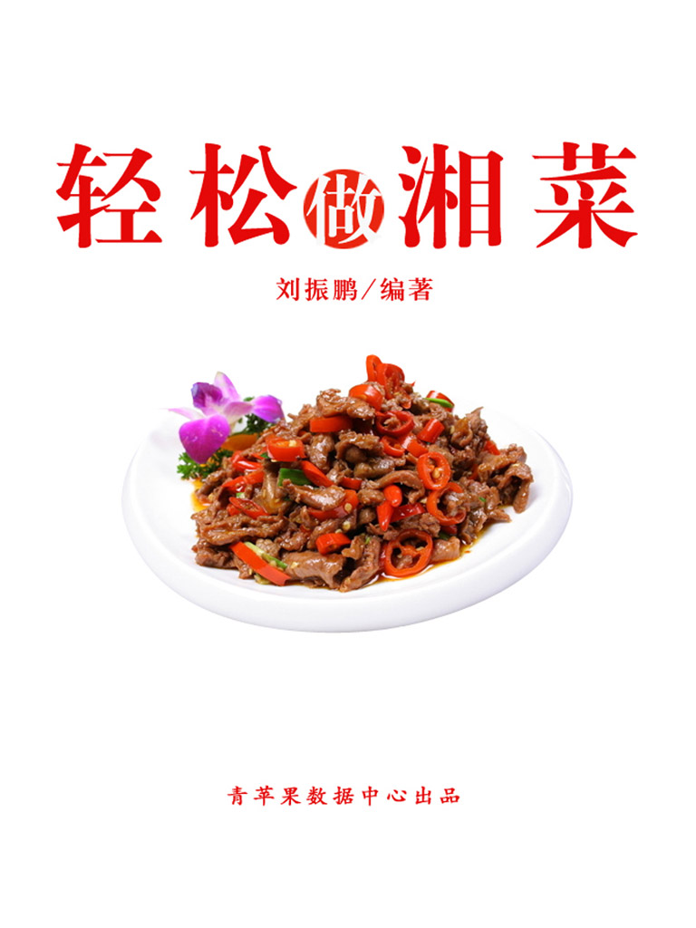 轻松做湘菜