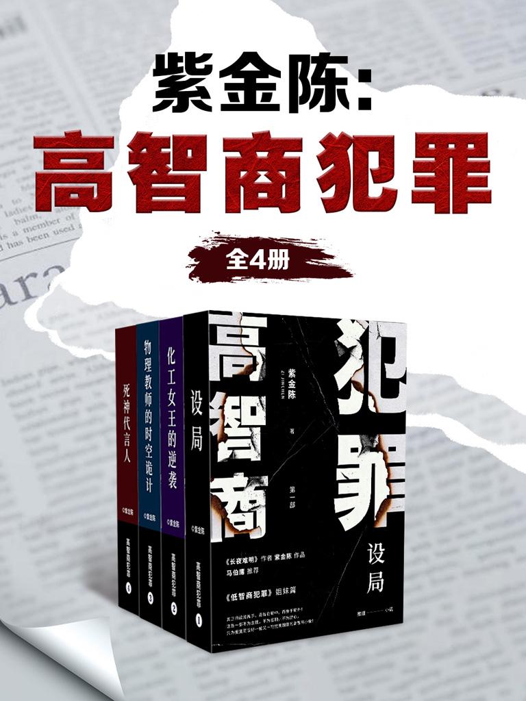 紫金陈:高智商犯罪(全4册)