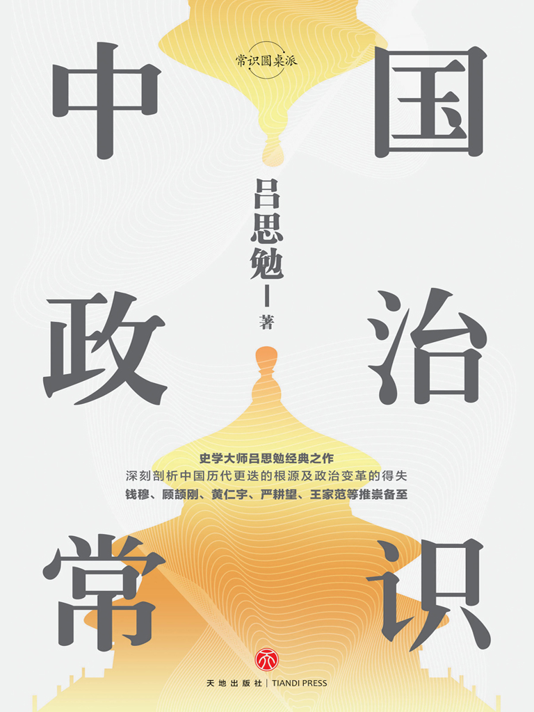 中国政治常识(常识圆桌派)