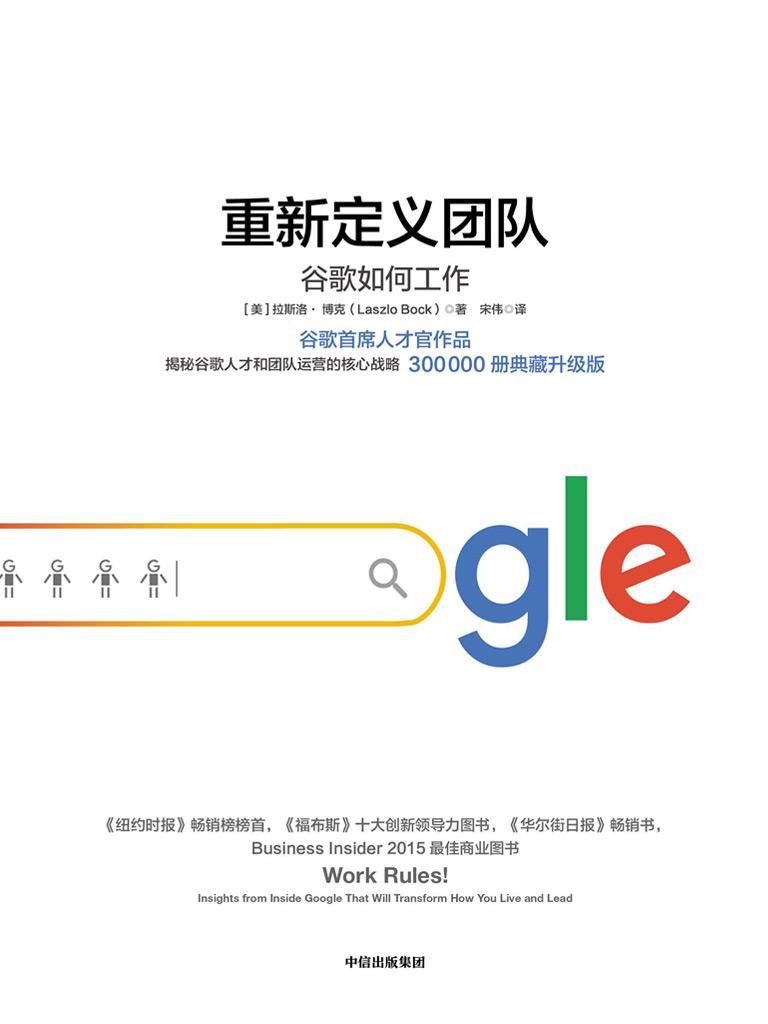 重新定义团队:谷歌如何工作
