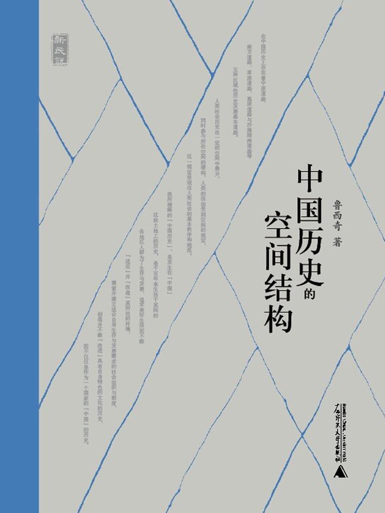 新民说:中国历史的空间结构