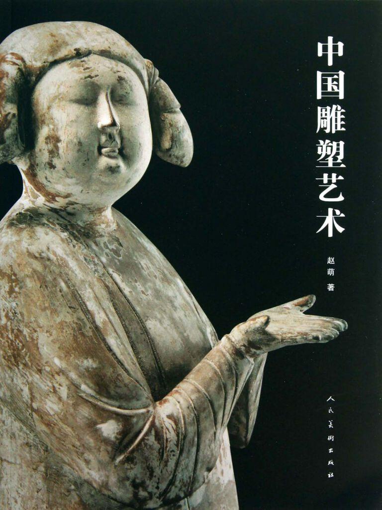 中国雕塑艺术