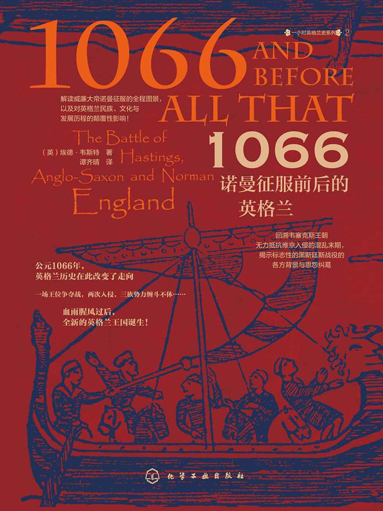 1066:諾曼征服前后的英格蘭