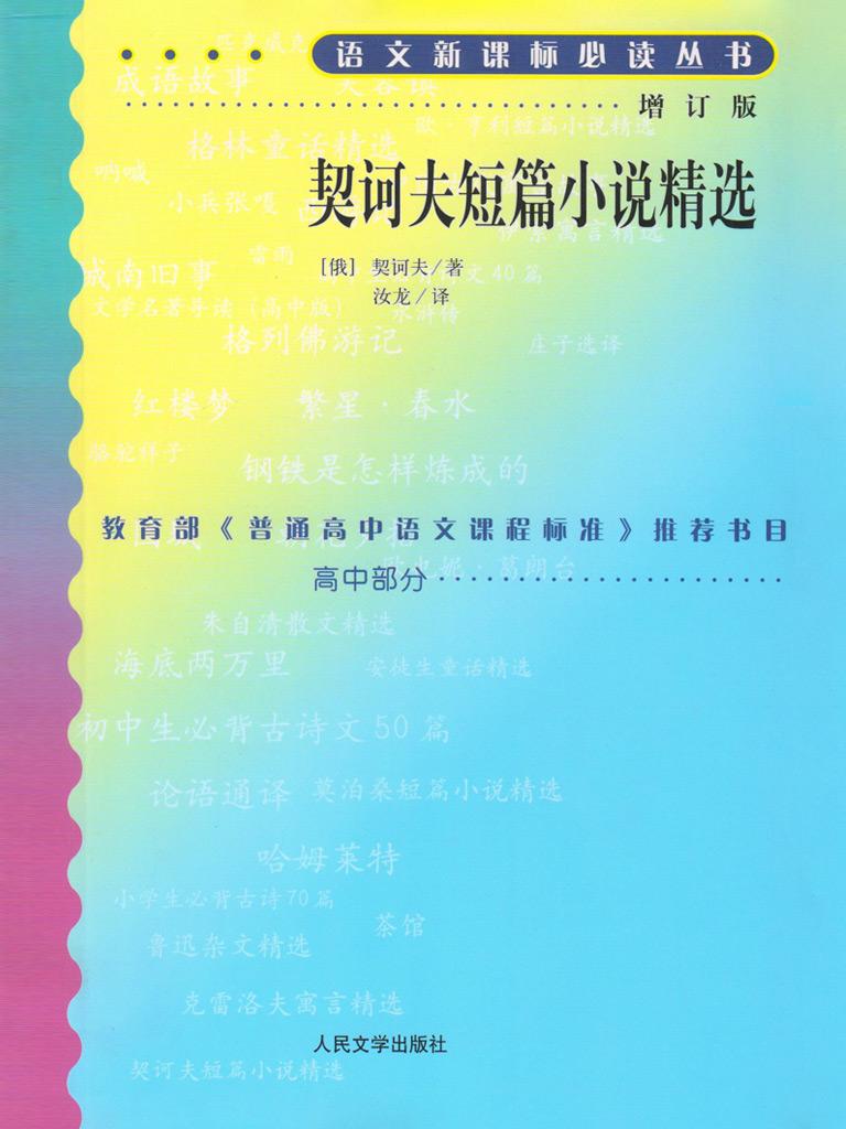 契诃夫短篇小说精选(语文新课标必读丛书增订版)