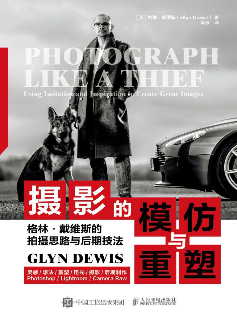 摄影的模仿与重塑:格林·戴维斯的拍摄思路与后期技法