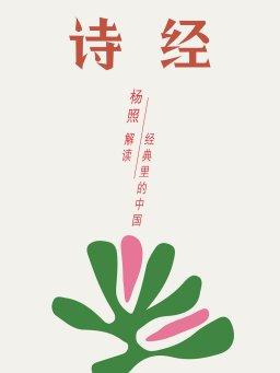 诗经:唱了三千年的民歌(经典里的中国 2)