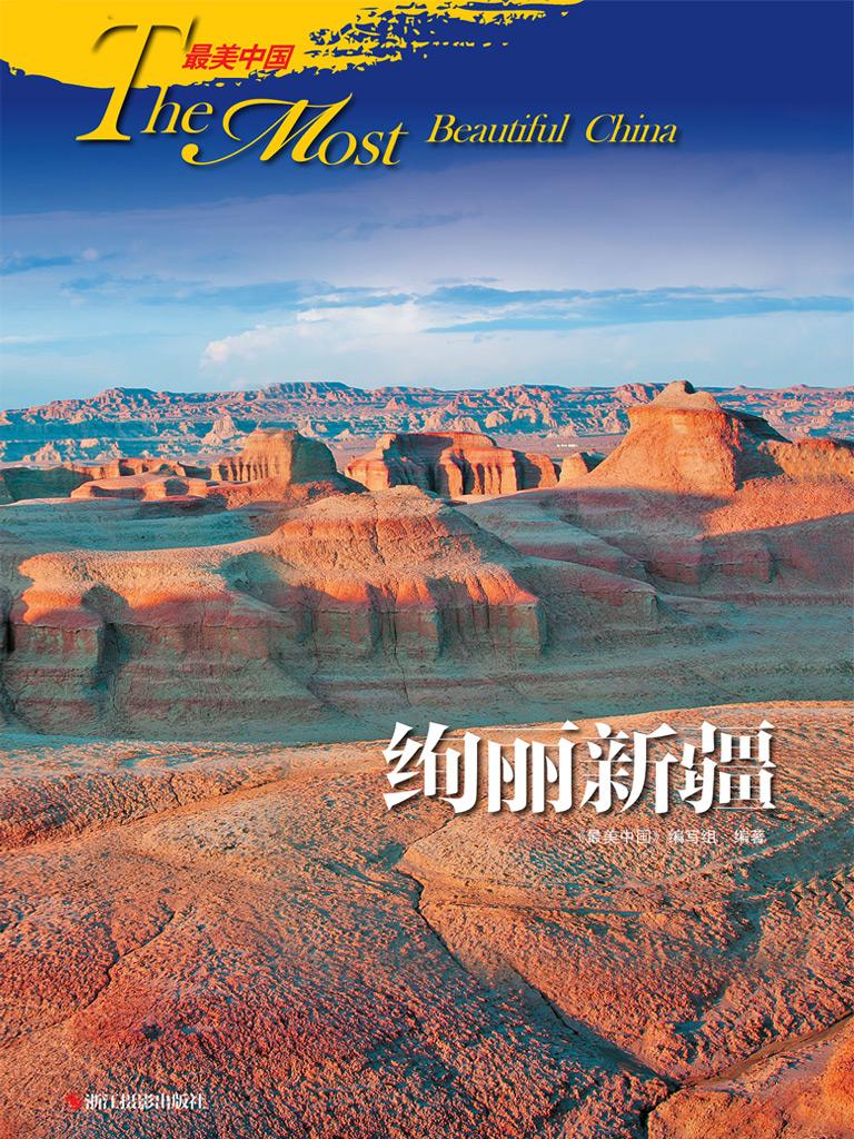 最美中国·绚丽新疆
