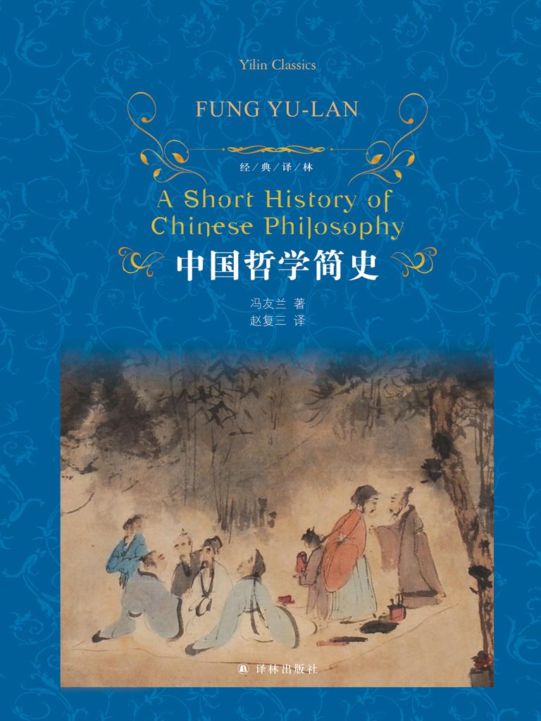 中国哲学简史(经典译林)