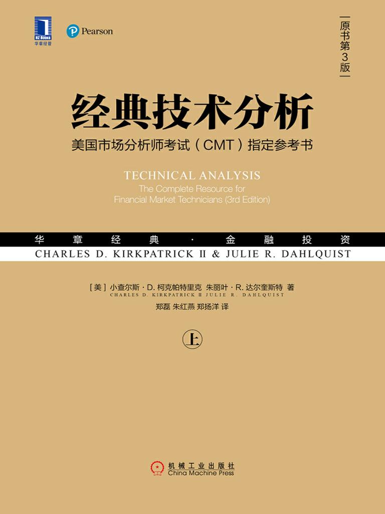 经典技术分析(上 原书第3版)