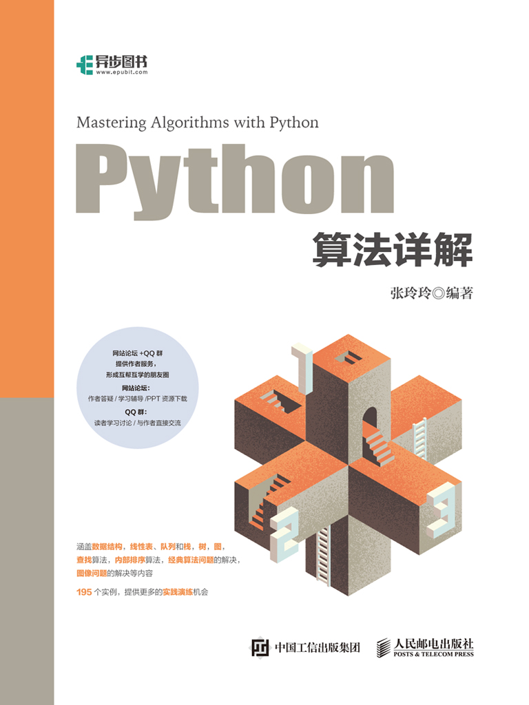 Python算法详解