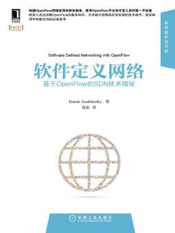 软件定义网络:基于OpenFlow的SDN技术揭秘