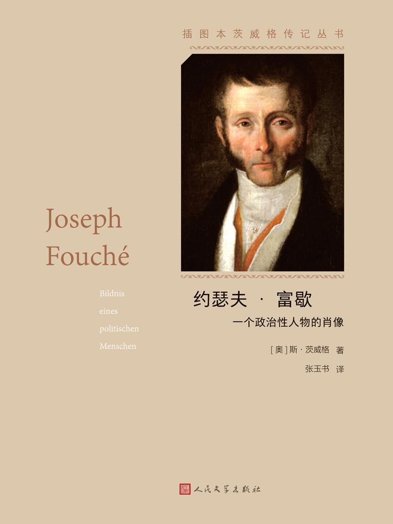约瑟夫·富歇:一个政治性人物的肖像(插图本茨威格传记丛书)