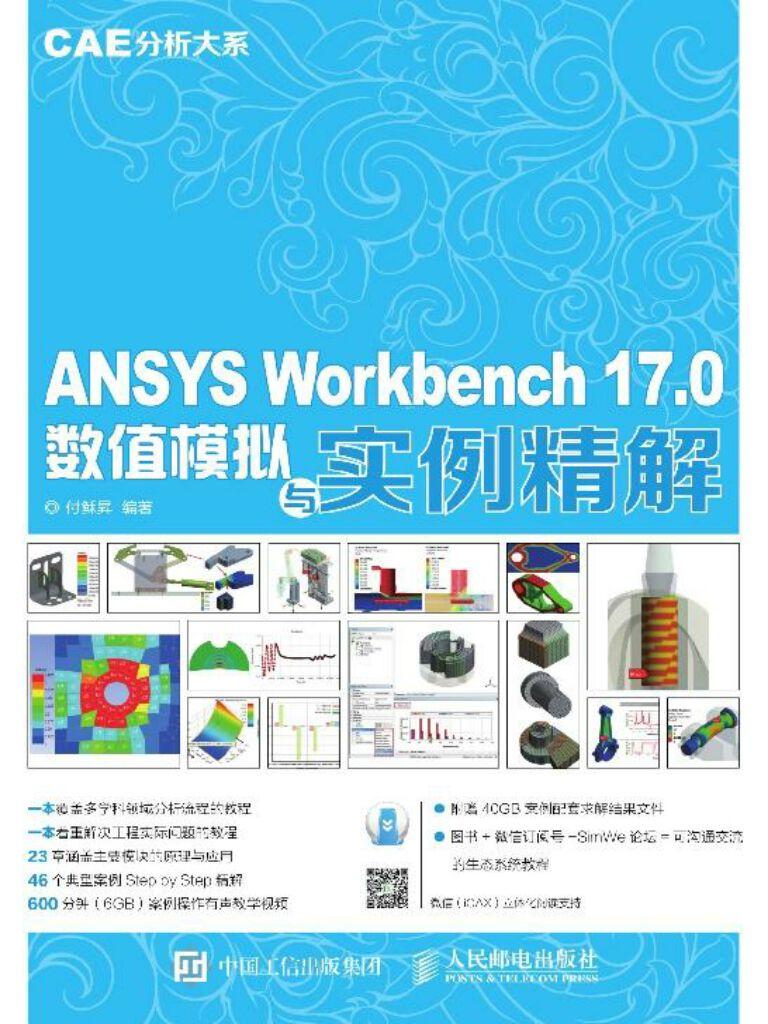 ANSYS Workbench 17.0數值模擬與實例精解:CAE分析大系