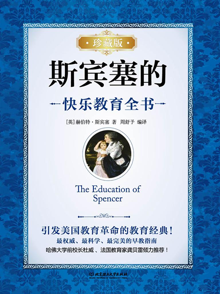 斯宾塞的快乐教育全书(珍藏版)