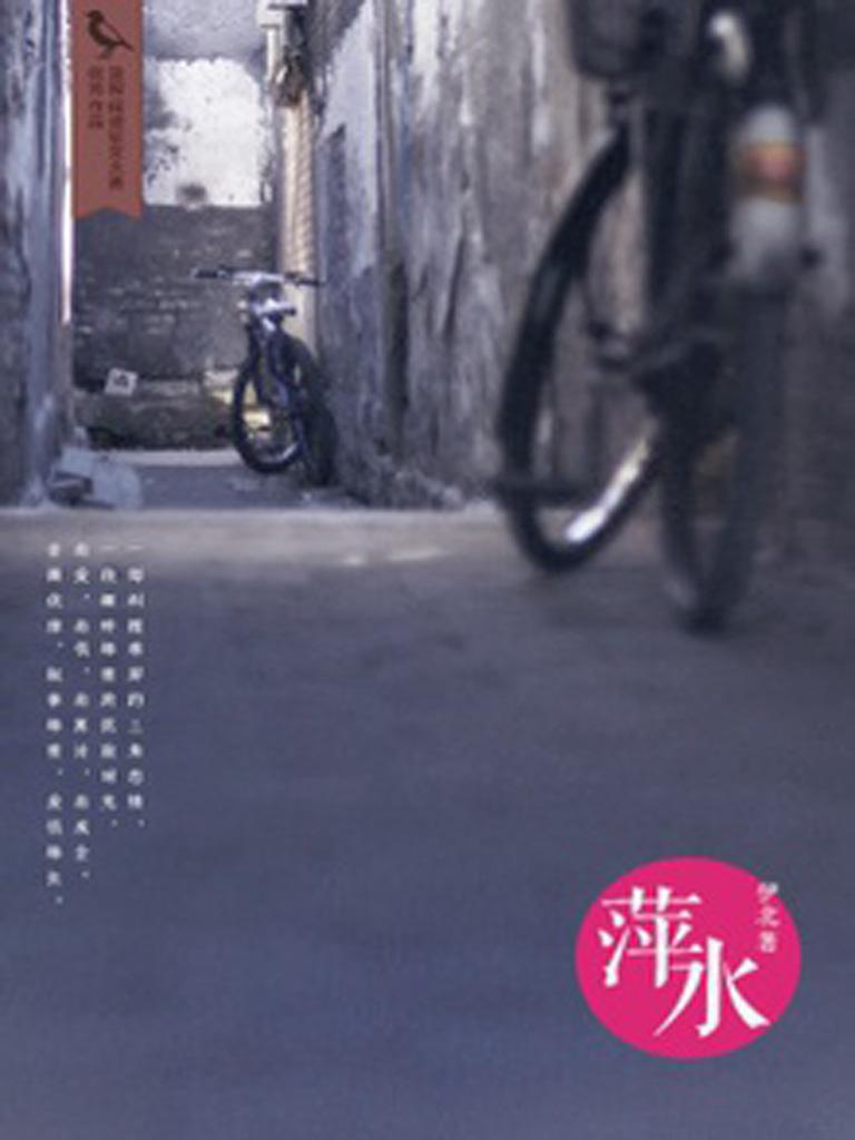 萍水(千种豆瓣高分原创作品·看小说)