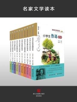 名家文学读本(套装共10册)