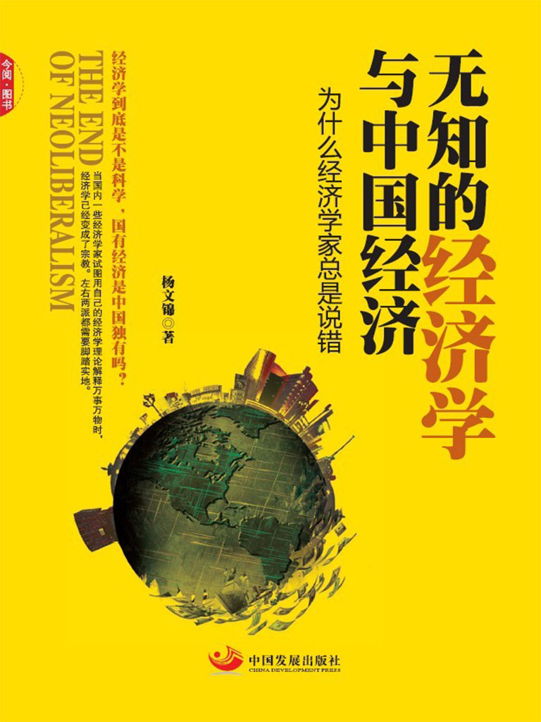 无知的经济学与中国经济