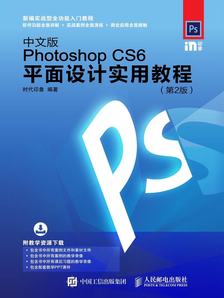 中文版Photoshop CS6平面設計實用教程(第2版)