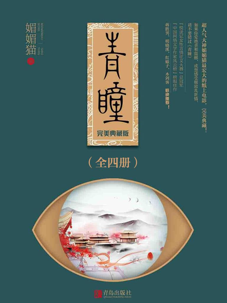 青瞳(完美典藏版 全四册)