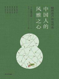 蟋蟀葫芦和夜明珠:中国人的风雅之心