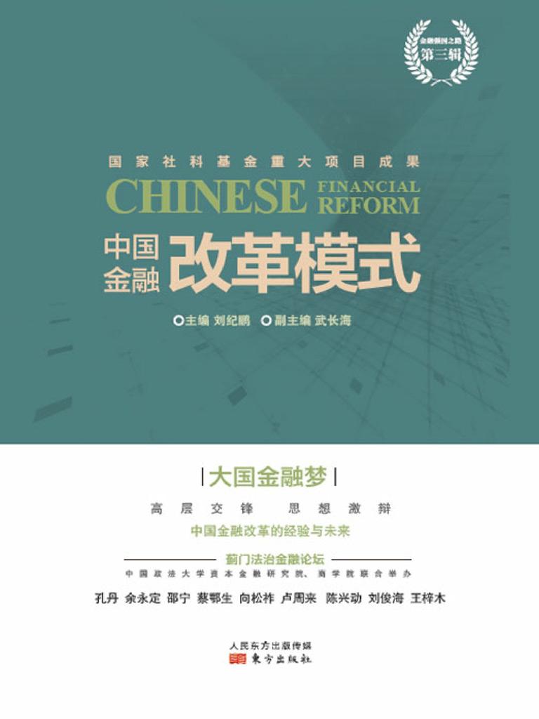 中国金融改革模式